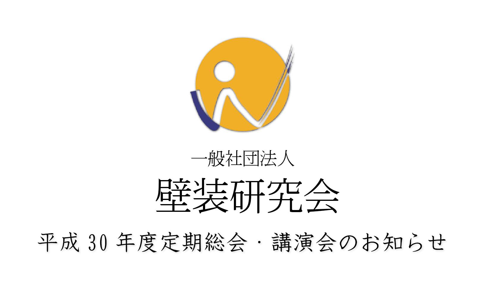 【締め切りました】平成30年度定期総会・講演会のお知らせ(3月13日)