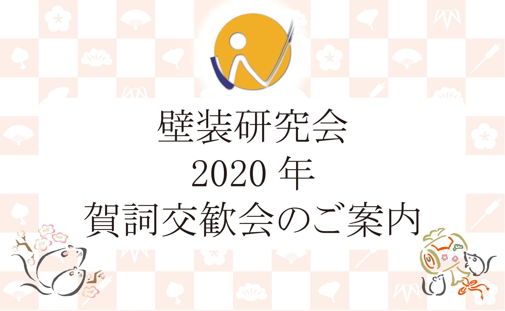 2020年 新年賀詞交歓会開催のご案内