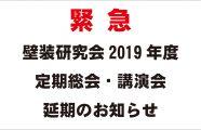 【緊急】壁装研究会2019年度定期総会・講演会 延期のお知らせ