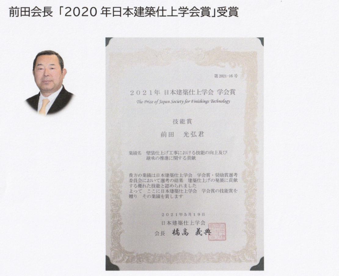 前田会長 2020年日本建築仕上学会賞受賞